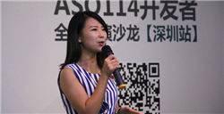 龙榜ASO优化师ASO114开发者全国巡回沙龙-北京站正在火热报名中 第8张