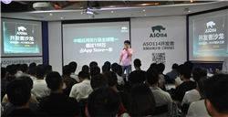 龙榜ASO优化师ASO114开发者全国巡回沙龙-北京站正在火热报名中 第11张