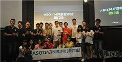 龙榜ASO优化师ASO114开发者全国巡回沙龙-北京站正在火热报名中 第7张